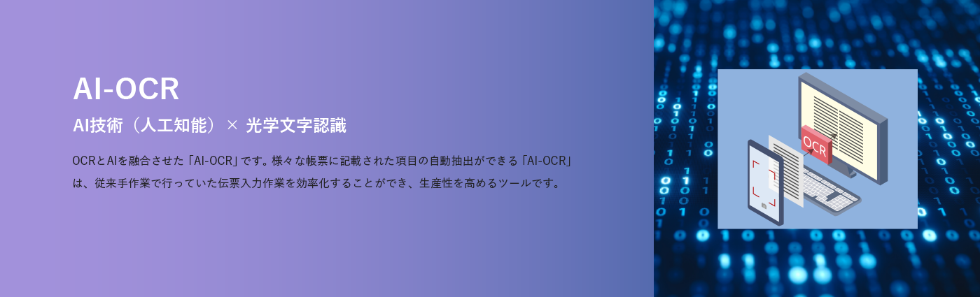 AI-OCR プロダクト ユニシステム株式会社